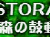 Mori no Kodou