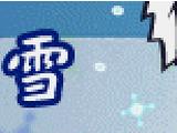 Konayuki