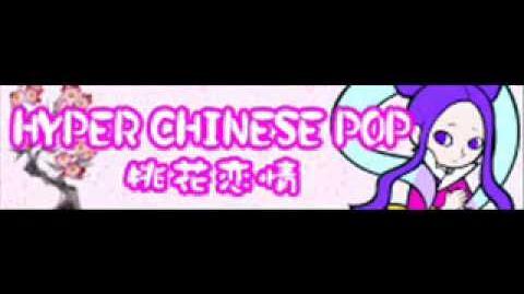 HYPER_CHINESE_POP_「桃花恋情」