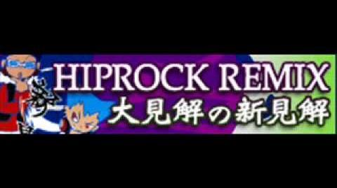 HIPROCK REMIX 「大見解の新見解」