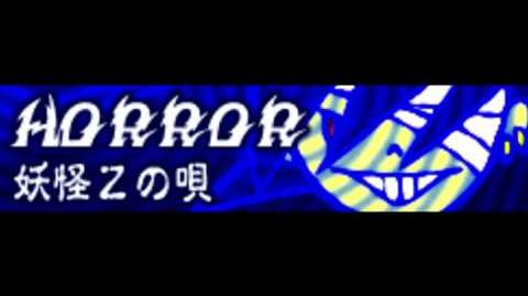 HORROR_「妖怪Zの唄」