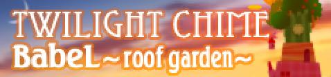 BabeL ~roof garden~