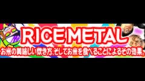 大日本鉄倶楽部【あさき&96】_-_お米の美味しい炊き方、そしてお米を食べることによるその効果。