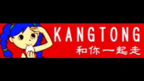 KANGTONG_「和称一起走」