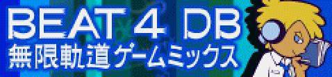 Mugen Kidou Game Mix