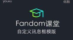 Fandom课堂35-自定义讯息框模版
