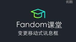 Fandom课堂30-变更移动式讯息框-0