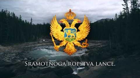 """National_Anthem_of_Montenegro_-_""""Oj,_Svijetla_Majska_Zoro"""""""