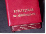 The Declaration of the 1st Russian Constitution