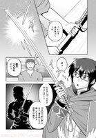 Hiro holding Tsuranuki