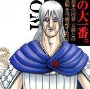 Man Goku Kingdom