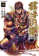 Kenshiro, The Savior of the Last Century and the World's Strongest Man Fist of the North Star