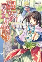 The Saint's Magic Power Is Omnipotent light novel volume 1 cover