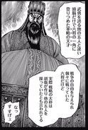 Ko Shou of Qin's Six Great General