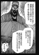 Ko Shou of Qin's Six Great General