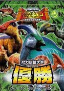 Grass Dinosaurs