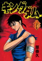 Shin 1000-man Captain (Kingdom)