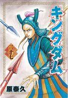 Go Hou Mei Kingdom