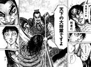 Ou Ki, a Great General of the Heavens Kingdom