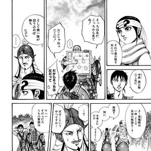 Kyou Kai's Insight Kingdom.png