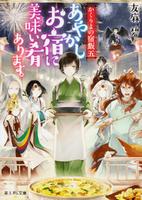 Aoi Tsubaki novel
