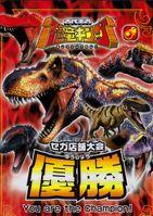 Fire Dinosaurs