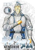 Mou Gou, Haku Rou colored Kingdom