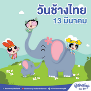The Powerpuff Girls with Two Elephants
