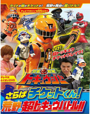 Ressha Sentai ToQger DVD special: Farewell, Ticket! The Wasteland Super ToQ Battle!