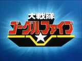 Dai Sentai Goggle V (song)