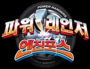 Power Rangers Engine Force Korean Logo