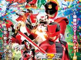 Super Sentai Movie Party