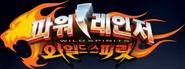 Power Rangers Wild Spirits Korean Logo