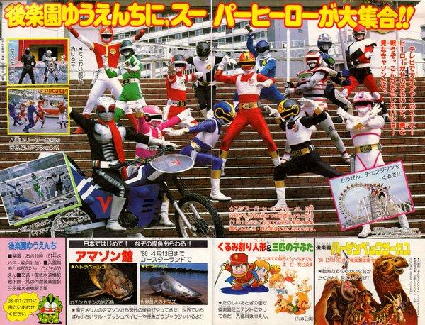 Changeman Stage Show at Super Hero Korakuen Yuenchi