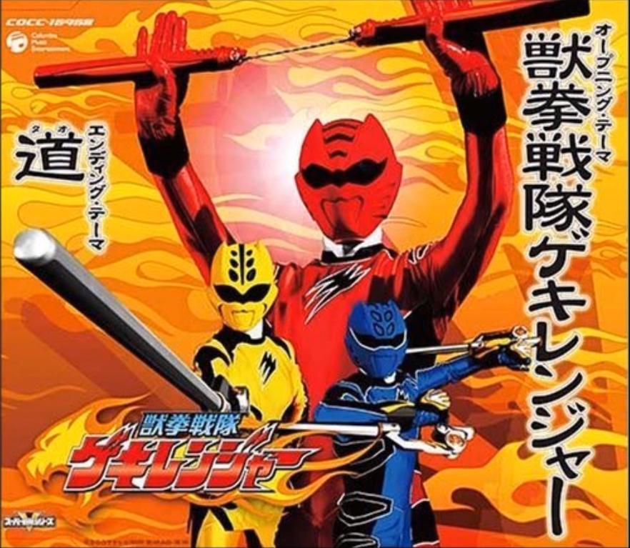 Juken Sentai Gekiranger (song)