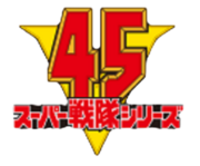 45th Super Sentai Anniversary Logo prev ui.png
