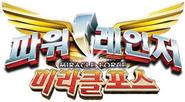 Power Rangers Miracle Force Korean Logo