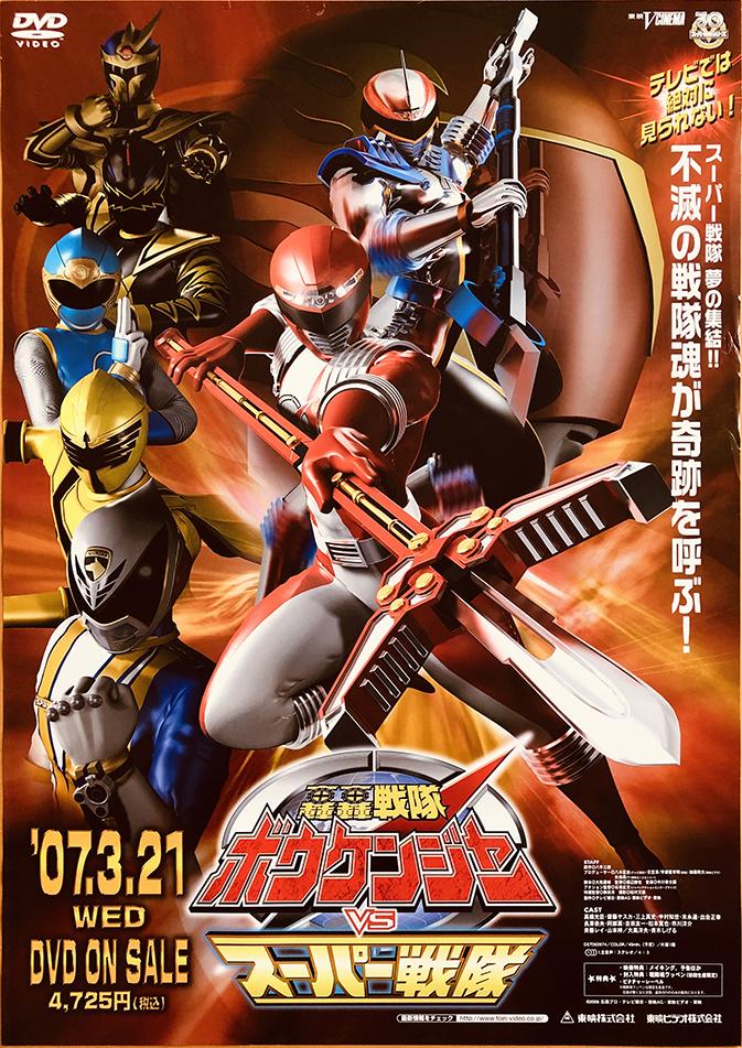 Comparison:GoGo Sentai Boukenger vs. Super Sentai vs. Once a Ranger