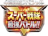 4 Week Continuous Special Super Sentai Strongest Battle!!