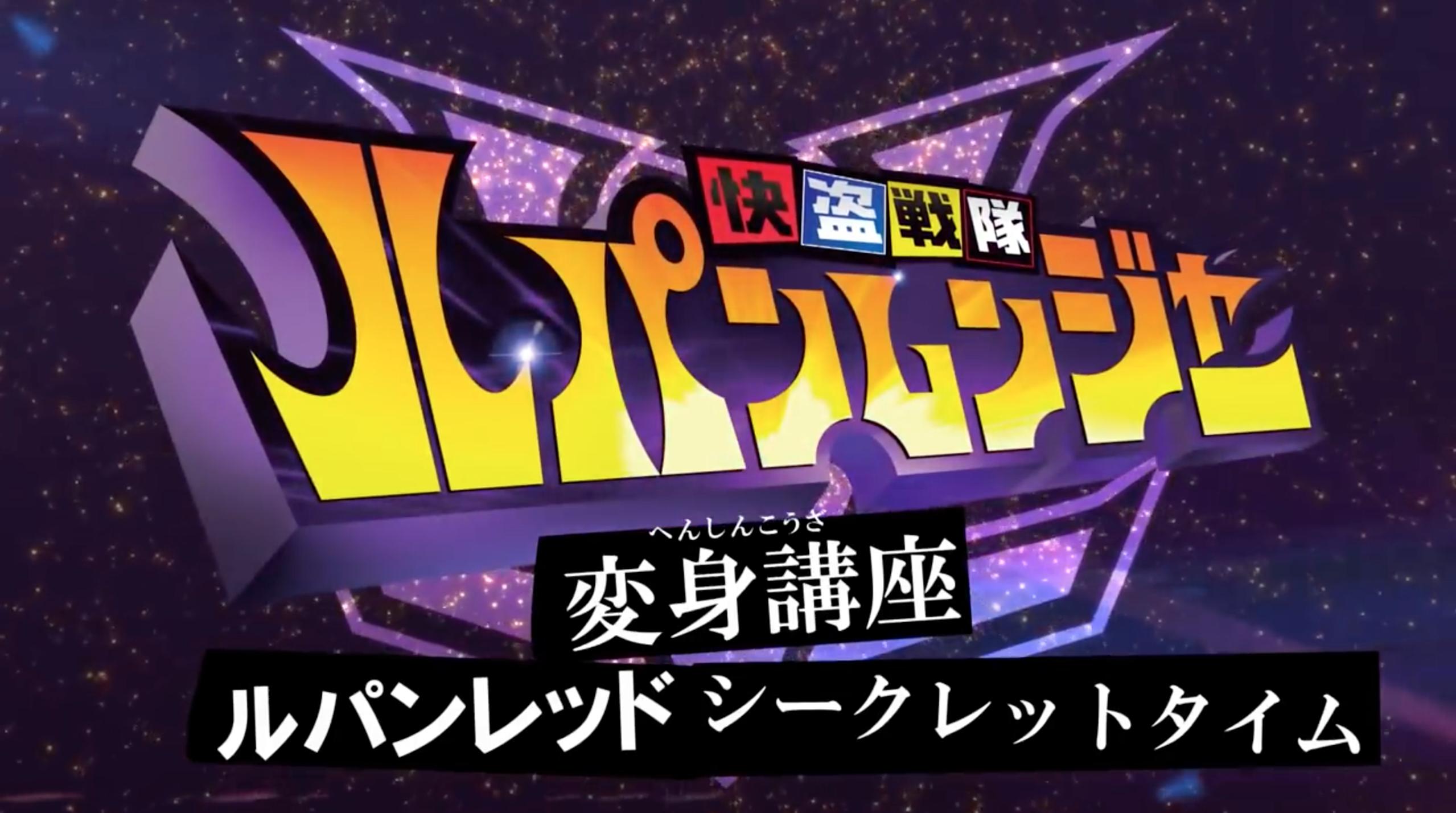 Kaitou Sentai Lupinranger Transformation Lesson: Lupin Red's Secret Time