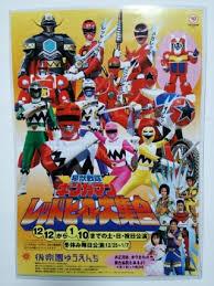 Gingaman Stage Show at Red Heroes Korakuen Yuenchi