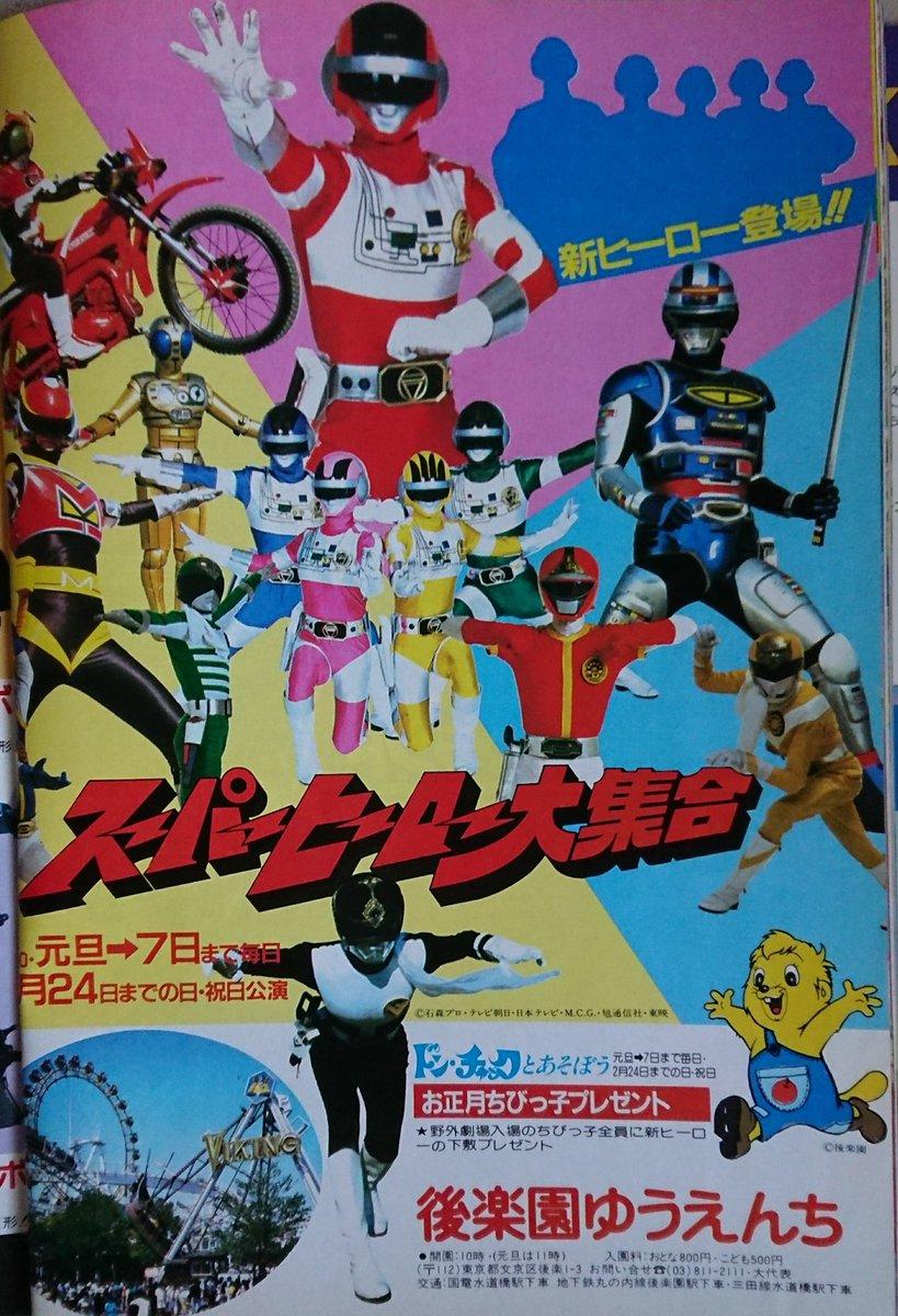 Bioman Stage Show at Super Hero Korakuen Yuenchi