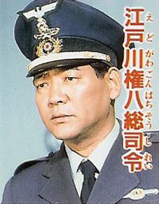 Commander Kenpachi Edogawa