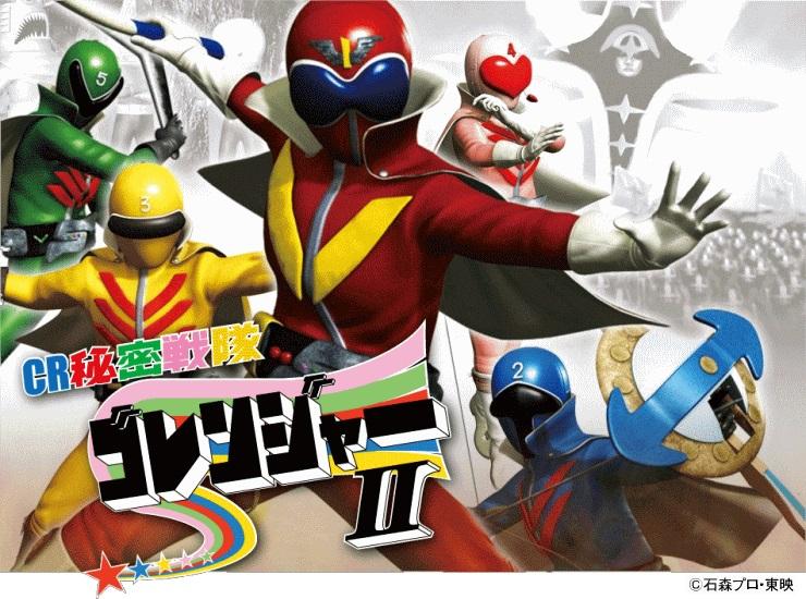 CR Himitsu Sentai Gorenger II Z