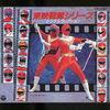 Toei Sentai Series Song Collection