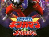Seijuu Sentai Gingaman vs. Megaranger