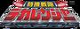 Logo-dekaranger