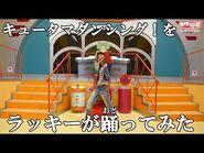 ラッキーと踊ろう!「キュータマダンシング!」 (「宇宙戦隊キュウレンジャー」ED)