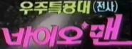 Bioman Korean Logo