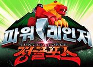Power Rangers Jungle Force Korean Logo